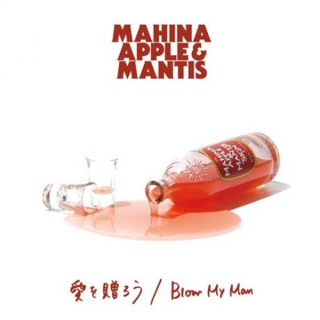 MAHINA APPLE & MANTIS / 愛を贈ろう [7