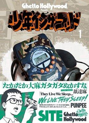 少年イン・ザ・フッド 1 (日本語) 単行本(ソフトカバー)