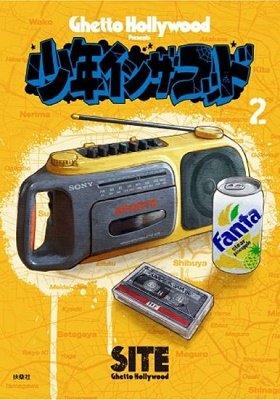 少年イン・ザ・フッド 2 (日本語) 単行本(ソフトカバー)