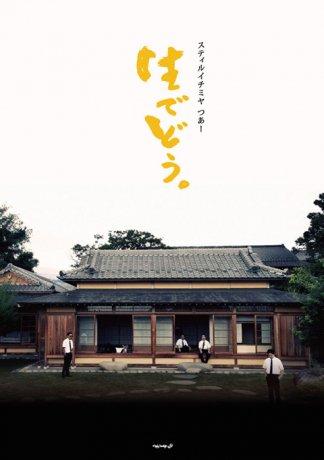 stillichimiya - stillichimiya つあー「生でどう。」DVD