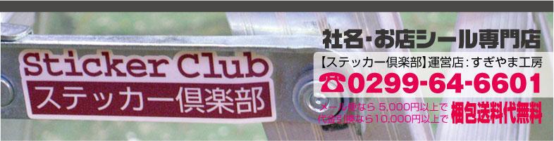 千社札シール[ステッカー倶楽部]社名入り会社ステッカー販売専門店