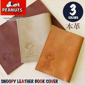 スヌーピー ブックカバー bookcover 本革 牛革 レザー 男女兼用 プレゼント ギフト キャメル レッド ブラウン