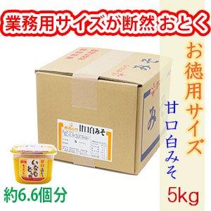 甘口白みそ いなむどぅち用味噌 業務用 5kg