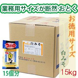 【送料半額】白みそ(15kg)