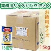 白みそ 業務用(15kg)【送料半額】