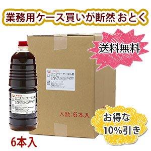 ポン酢 業務用 送料無料 シークヮーサーぽん酢 1.8L×6本【10%OFF】
