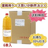 塩ポン酢 業務用 送料無料 シークヮーサー塩ぽん 1.8L×6本【10%OFF】