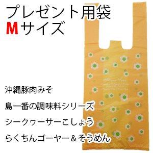 プレゼント用袋Mサイズ