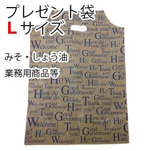 プレゼント用袋Lサイズ