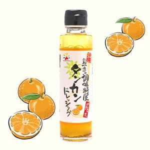 島一番の調味料屋が作ったタンカンドレッシング150ml 沖縄 柑橘系ドレッシング