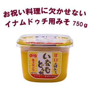 【カタログ掲載商品】いなむどぅちみそ(甘口白みそ750gカップ)