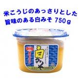 白みそ(750gカップ)