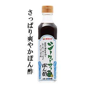 シークヮーサーぽん酢 300ml 沖縄 ポン酢 瓶