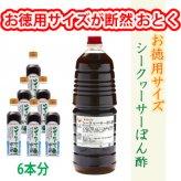 ポン酢 業務用 沖縄 シークヮーサーぽん酢 1.8L ペットボトル