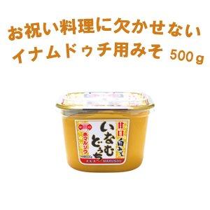 いなむどぅちみそ(甘口白みそ)500gカップ