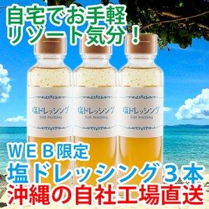 送料込!2,200円!石垣島の塩を使用したオリジナル塩ドレッシング150ml×3本
