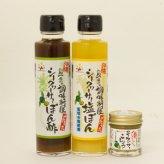 シークヮーサーぽん酢&シークヮーサー塩ぽん&シークヮーサーこしょう