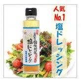 石垣島の塩を使用!塩ドレッシング150ml