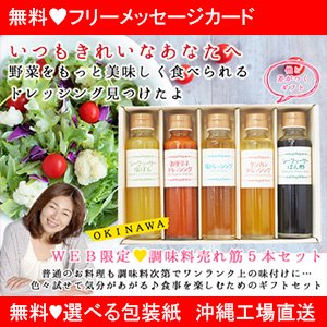 【島人割対象】島一番の調味料売れ筋5...
