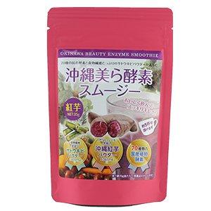 沖縄美ら酵素スムージー紅芋 ダイエットや便秘解消にもおススメ