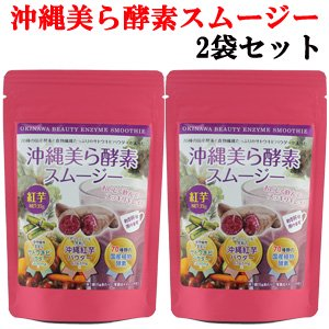 <img class='new_mark_img1' src='https://img.shop-pro.jp/img/new/icons15.gif' style='border:none;display:inline;margin:0px;padding:0px;width:auto;' />【送料無料】沖縄美ら酵素スムージー 2個 ポスト投函 ダイエット 健康 置き換えダイエットにも
