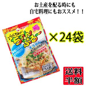 <img class='new_mark_img1' src='https://img.shop-pro.jp/img/new/icons25.gif' style='border:none;display:inline;margin:0px;padding:0px;width:auto;' />【送料半額】らくちんちゃんぷる〜そうめん 24袋