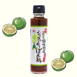沖縄 ポン酢 シークヮーサーぽん酢150ml [化学調味料不使用]