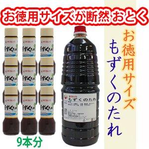 4/30まで8%OFF★もずくのたれ 業務用 1.8L ペットボトル