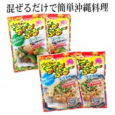 <img class='new_mark_img1' src='//img.shop-pro.jp/img/new/icons25.gif' style='border:none;display:inline;margin:0px;padding:0px;width:auto;' />[メール便送料込み]らくちんちゃんぷるーゴーヤー&そうめん お試し4袋セット