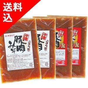 【ネコポス発送】沖縄豚肉みそ&うま辛(100g×4P)油みそ 送料無料
