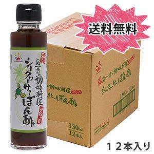 ポン酢 沖縄 送料無料 シークヮーサーぽん酢150ml×12本