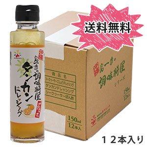 タンカンドレッシング 送料無料 150ml×12本 柑橘系ドレッシング