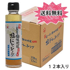 塩ドレッシング 送料無料 150ml×12本 石垣島の塩を使用
