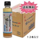 8/31まで8%引き!【送料無料】塩ドレッシング150ml×12本