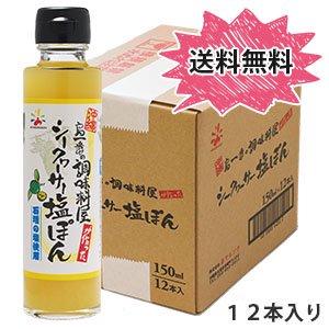 塩ポン酢 送料無料 シークヮーサー塩ぽん12本入り