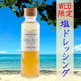 沖縄 ドレッシング 通販限定!塩ドレッシング150ml [化学調味料不使用]