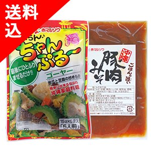 <img class='new_mark_img1' src='https://img.shop-pro.jp/img/new/icons15.gif' style='border:none;display:inline;margin:0px;padding:0px;width:auto;' />【ネコポス発送】沖縄豚肉みそ&らくちんちゃんぷるーゴーヤー2パックセット