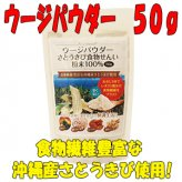 ウージパウダーさとうきび食物せんい粉末100% 50g
