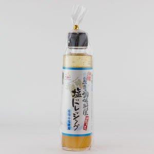 お土産・イベント・コンペなどの景品に!石垣島の塩を使用!塩ドレッシング150ml【簡易ラッピング】