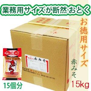 赤味噌 業務用 15kg【送料半額】