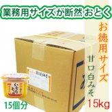 甘口白みそ 業務用(いなむどぅちみそ)15kg【送料半額】