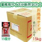 【送料無料】赤だしみそ 業務用15kg