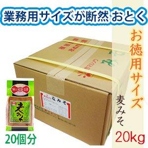 麦みそ 業務用 送料無料 20kg