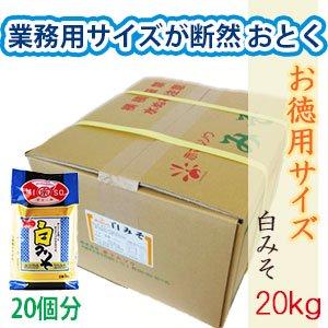 白味噌 業務用 送料無料 20kg