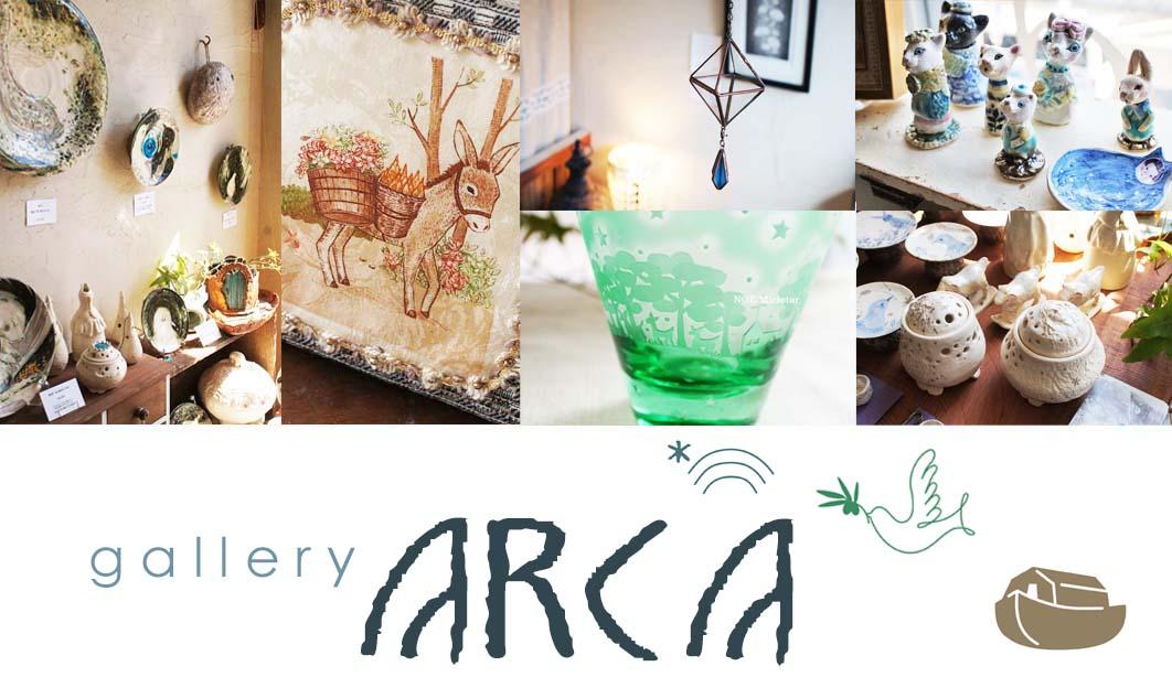 全国クリエイター作品展示・販売 gallery ARCA*雑貨店atelier seed