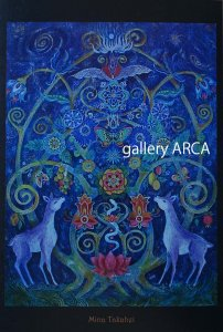 鷹塀三奈|ポストカード|生命の樹 すべての母なるもの 2013