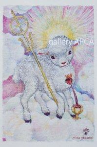 鷹塀三奈|ポストカード|神秘の仔羊