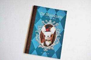 ナカノカナ|縫々王国|Dr.Nankuru ナンクル博士 本