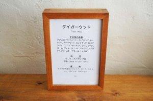 ハンドメイド箱型ポストカードサイズフレーム|タイガーウッド