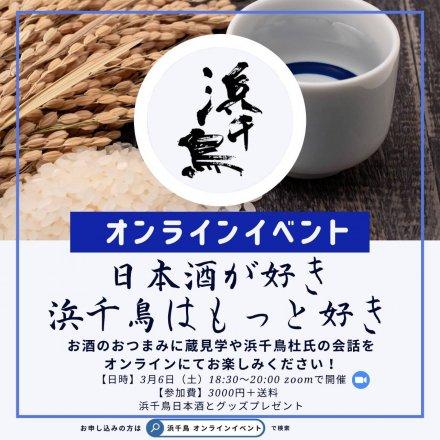 3/6開催!!【オンラインイベント】〜蔵人が見せる蔵見学〜日本酒が大好き、浜千鳥のお酒はもっとすき。
